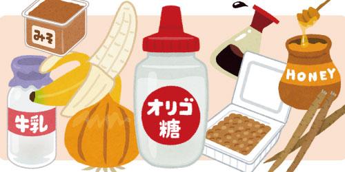 オリゴ糖の食品